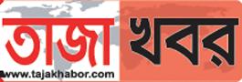 তাজা খবর – tajakhabor.com